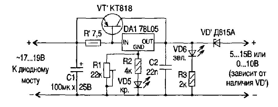 78L05 (регулируемым) или